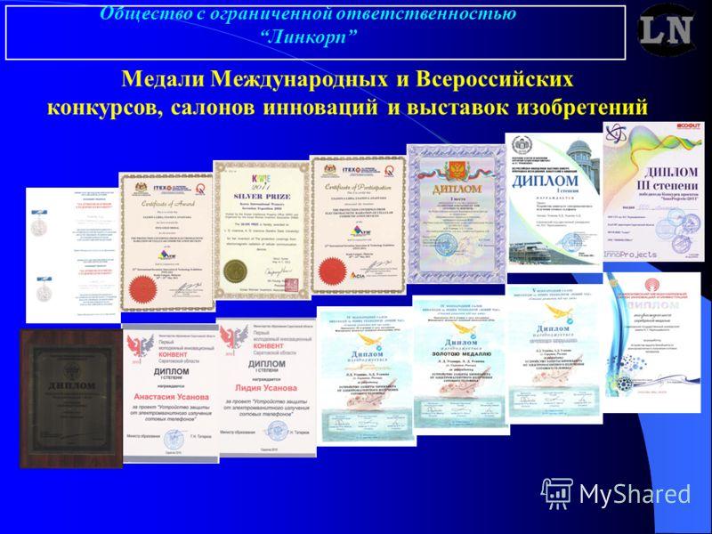 Медали Международных и Всероссийских конкурсов, салонов инноваций и выставок изобретений