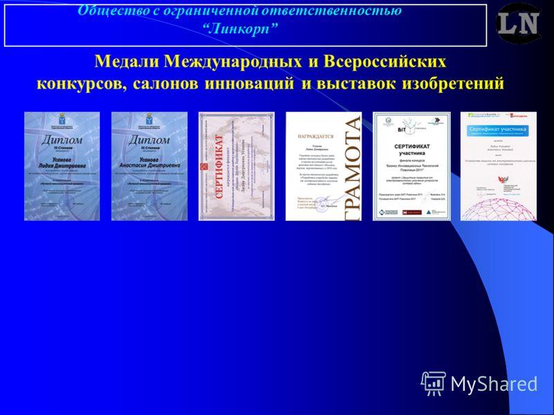 Общество с ограниченной ответственностьюЛинкорп Медали Международных и Всероссийских конкурсов, салонов инноваций и выставок изобретений