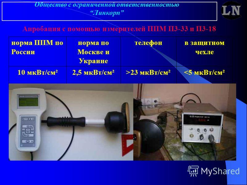 норма ППМ по России норма по Москве и Украине телефонв защитном чехле 10 мкВт/см²2,5 мкВт/см²>23 мкВт/см²