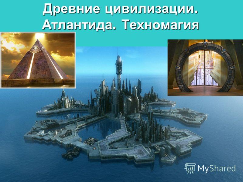Древние цивилизации. Атлантида. Техномагия