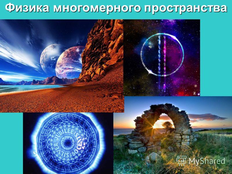 Физика многомерного пространства