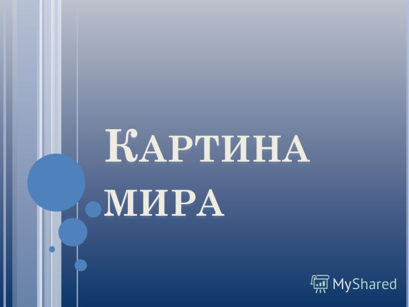 К АРТИНА МИРА