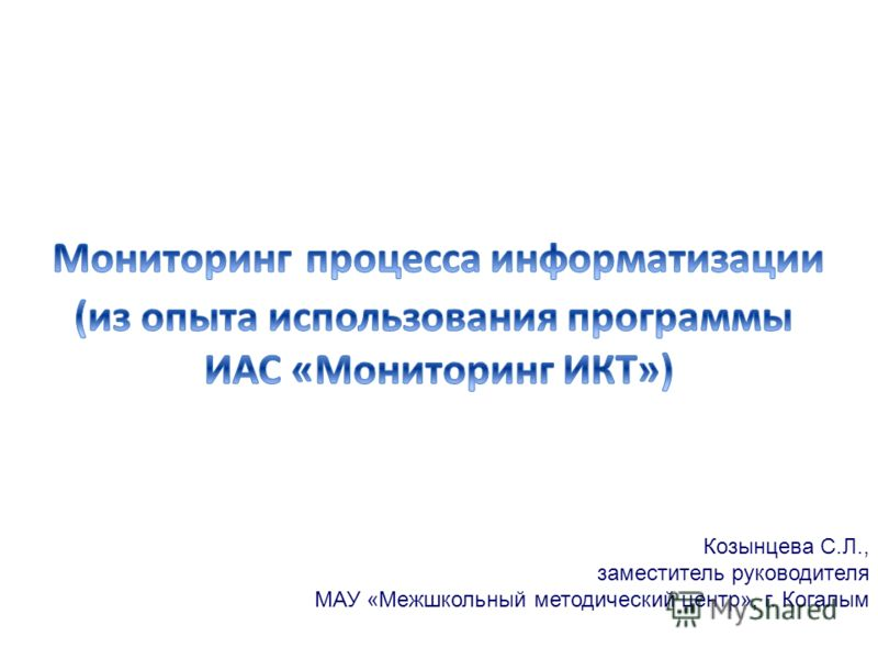 Козынцева С.Л., заместитель руководителя МАУ «Межшкольный методический центр», г. Когалым