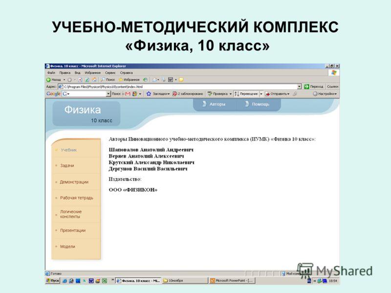 УЧЕБНО-МЕТОДИЧЕСКИЙ КОМПЛЕКС «Физика, 10 класс»