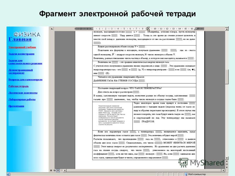 Фрагмент электронной рабочей тетради