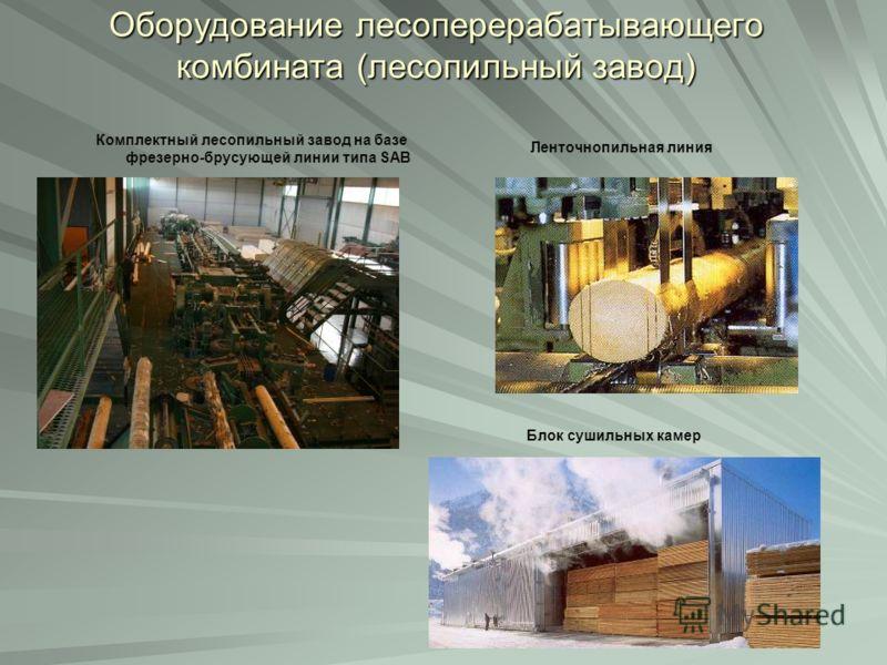 Оборудование лесоперерабатывающего комбината (лесопильный завод) Комплектный лесопильный завод на базе фрезерно-брусующей линии типа SAB Ленточнопильная линия Блок сушильных камер