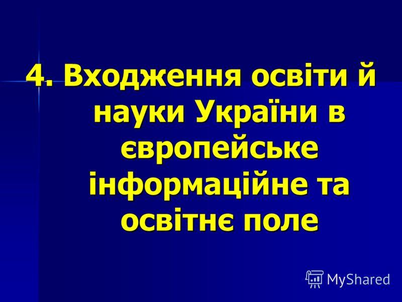 4. Входження освіти й науки України в європейське інформаційне та освітнє поле
