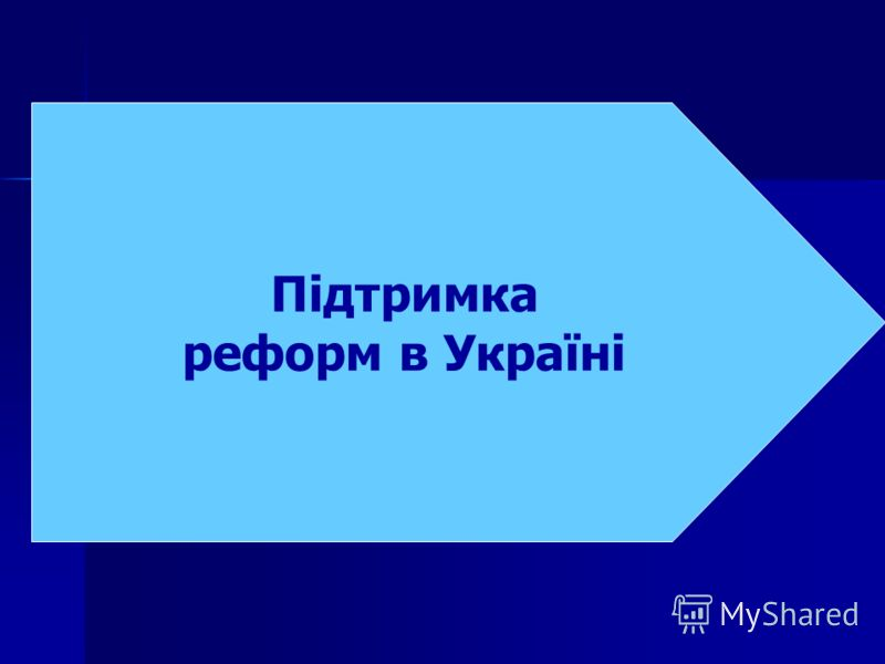 Підтримка реформ в Україні