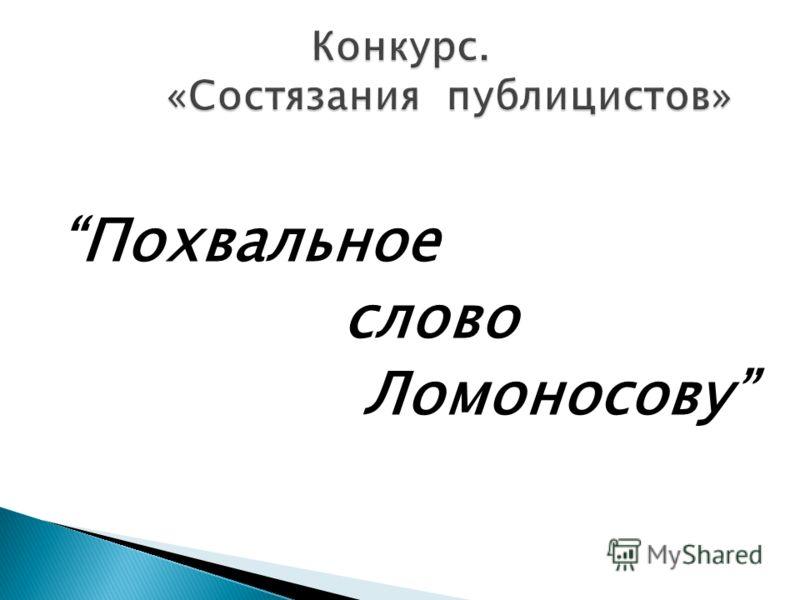 Похвальное слово Ломоносову