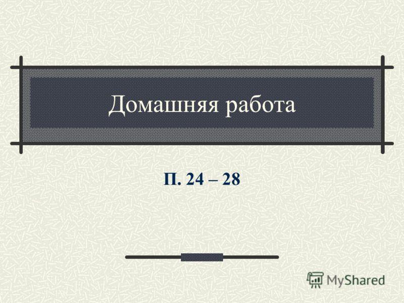 Домашняя работа П. 24 – 28