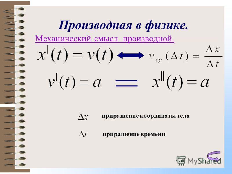 Производная в физике. Механический смысл производной. приращение координаты тела приращение времени