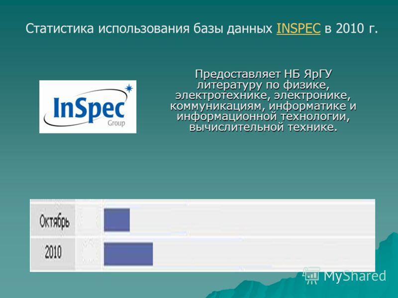 Статистика использования базы данных INSPEC в 2010 г.INSPEC Предоставляет НБ ЯрГУ литературу по физике, электротехнике, электронике, коммуникациям, информатике и информационной технологии, вычислительной технике.