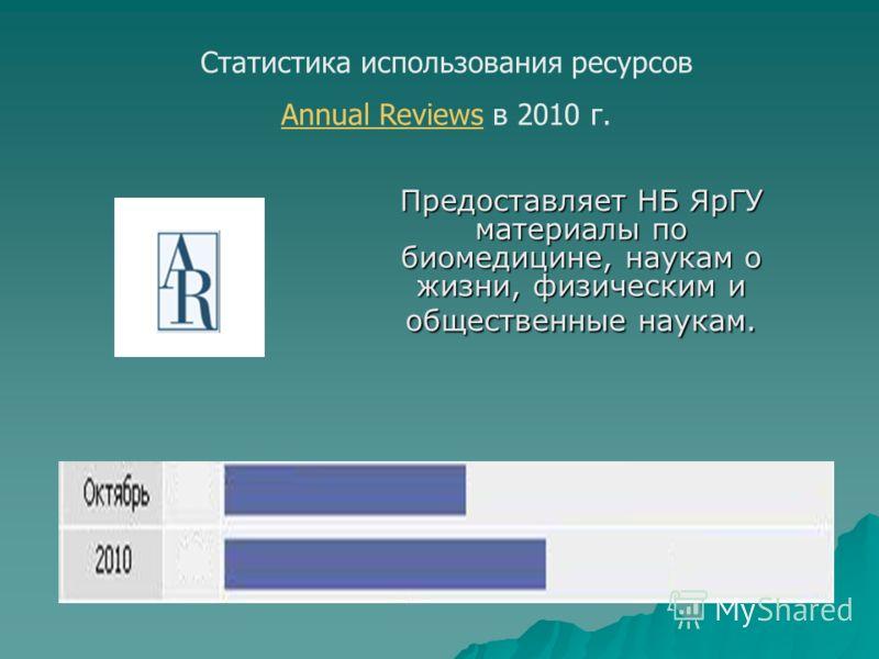Cтатистикa использования ресурсов Annual ReviewsAnnual Reviews в 2010 г. Предоставляет НБ ЯрГУ материалы по биомедицине, наукам о жизни, физическим и общественные наукам.