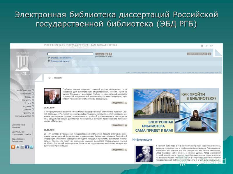Электронная библиотека диссертаций Российской государственной библиотека (ЭБД РГБ)