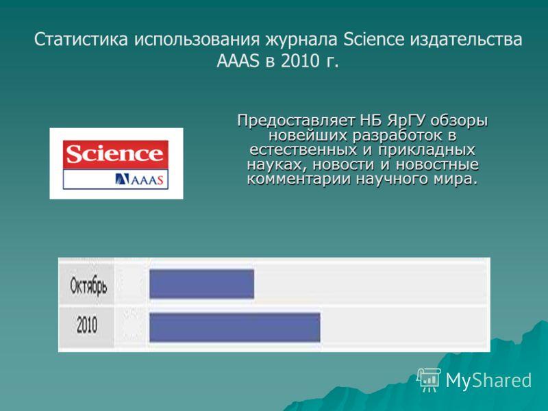 Предоставляет НБ ЯрГУ обзоры новейших разработок в естественных и прикладных науках, новости и новостные комментарии научного мира. Статистика использования журнала Science издательства AAAS в 2010 г.