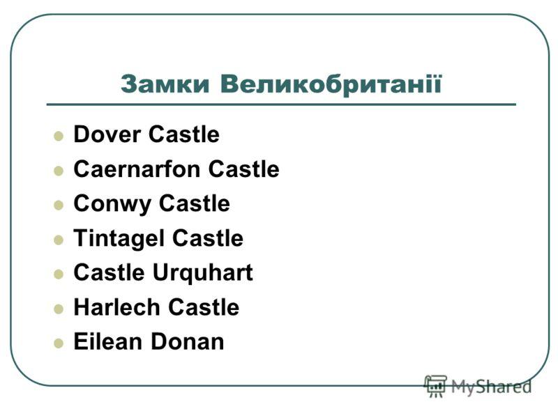 Замки Великобританії Dover Castle Caernarfon Castle Conwy Castle Tintagel Castle Castle Urquhart Harlech Castle Eilean Donan