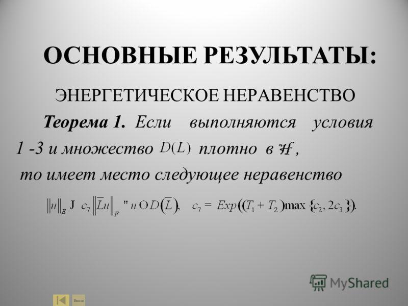 ЭНЕРГЕТИЧЕСКОЕ НЕРАВЕНСТВО Теорема 1. Если выполняются условия 1 -3 и множество плотно в, то имеет место следующее неравенство Выход ОСНОВНЫЕ РЕЗУЛЬТАТЫ: