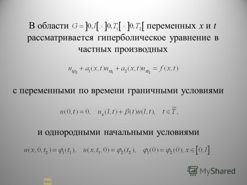 В области переменных x и t рассматривается гиперболическое уравнение в частных производных с переменными по времени граничными условиями и однородными начальными условиями Выход