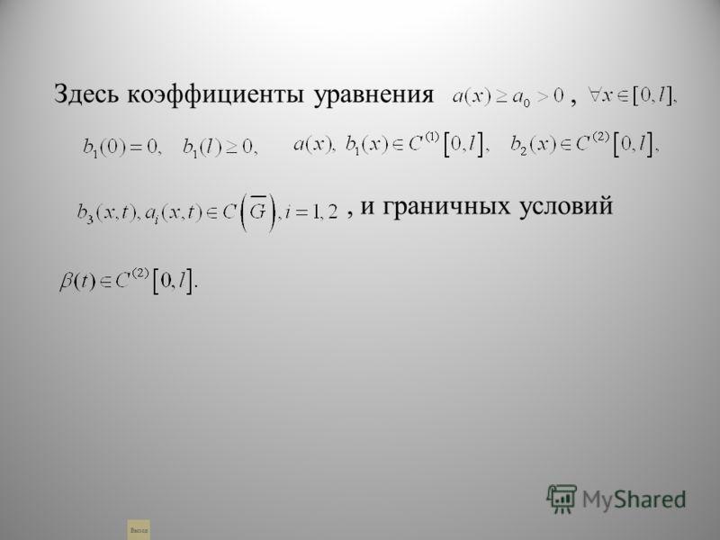 Здесь коэффициенты уравнения,, и граничных условий Выход