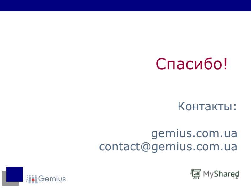 12 Спасибо! Контакты: gemius.com.ua contact@gemius.com.ua