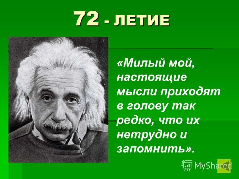 Гений был чудоковат И Эйнштейн высунул язык.