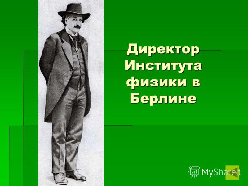 Прага 1910 год профессор