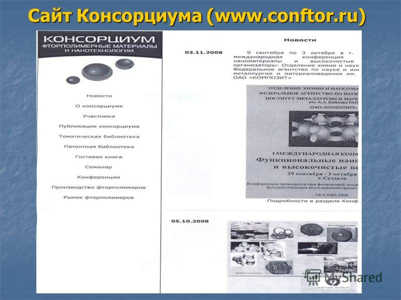 Cайт Консорциума (www.conftor.ru)