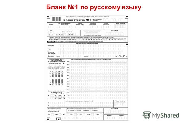Бланк 1 по русскому языку