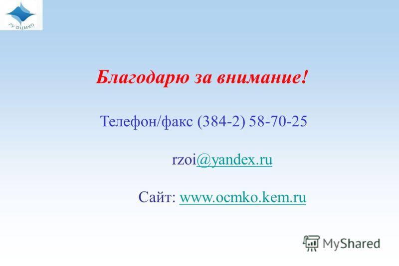 Благодарю за внимание! Телефон/факс (384-2) 58-70-25 rzoi@yandex.ru@yandex.ru Сайт: www.ocmko.kem.ruwww.ocmko.kem.ru