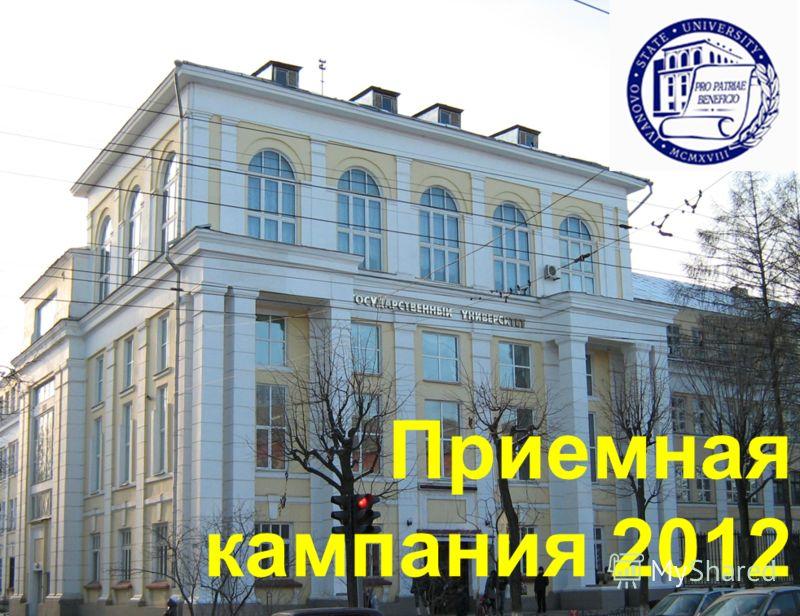 Приемная кампания 2012