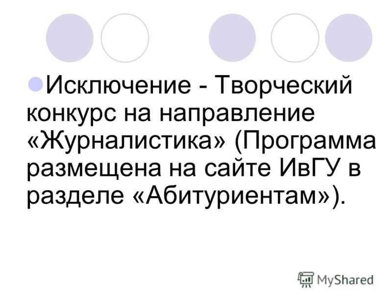 Исключение - Творческий конкурс на направление «Журналистика» (Программа размещена на сайте ИвГУ в разделе «Абитуриентам»).