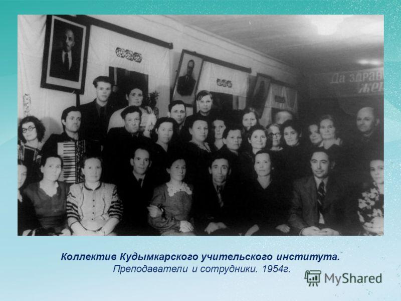 Коллектив Кудымкарского учительского института. Преподаватели и сотрудники. 1954г.