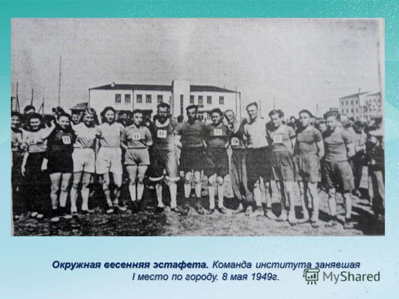 Окружная весенняя эстафета. Команда института занявшая I место по городу. 8 мая 1949г.