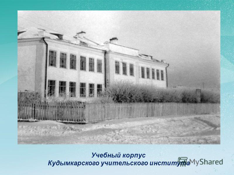 Учебный корпус Кудымкарского учительского института