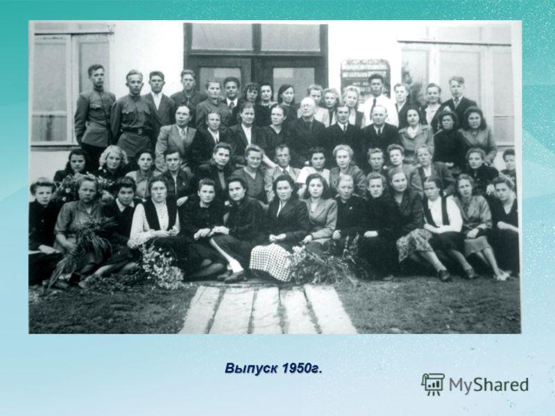 Выпуск 1950г.