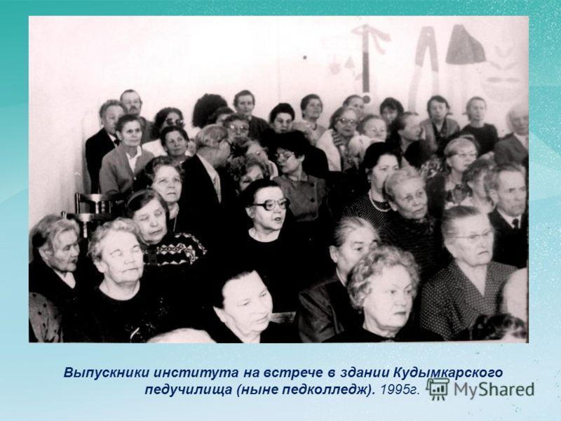 Выпускники института на встрече в здании Кудымкарского педучилища (ныне педколледж). 1995г.