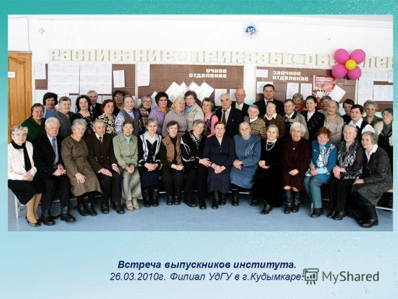 Встреча выпускников института. 26.03.2010г. Филиал УдГУ в г.Кудымкаре.