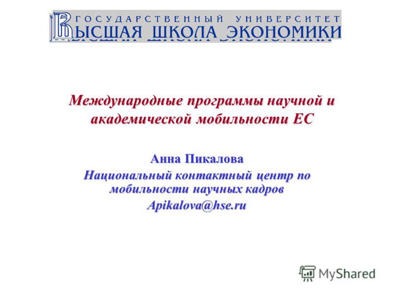 Международные программы научной и академической мобильности ЕС Анна Пикалова Национальный контактный центр по мобильности научных кадров Apikalova@hse.ru