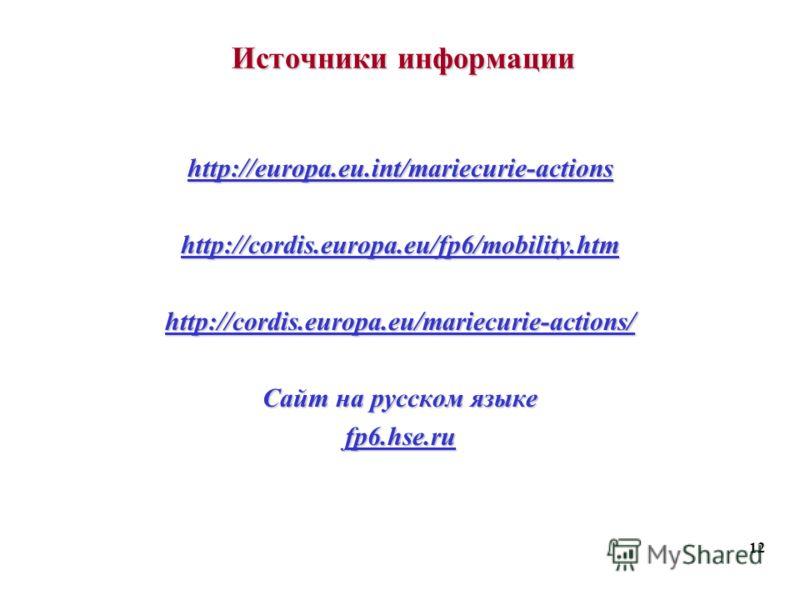 12 Источники информации http://europa.eu.int/mariecurie-actionshttp://cordis.europa.eu/fp6/mobility.htmhttp://cordis.europa.eu/mariecurie-actions/ Сайт на русском языке fp6.hse.ru