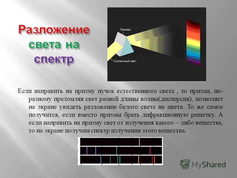 Для получения и исследования оптического спектра излучения и поглощения веществ существуют приборы, называемые спектроскопами и спектрометрами.