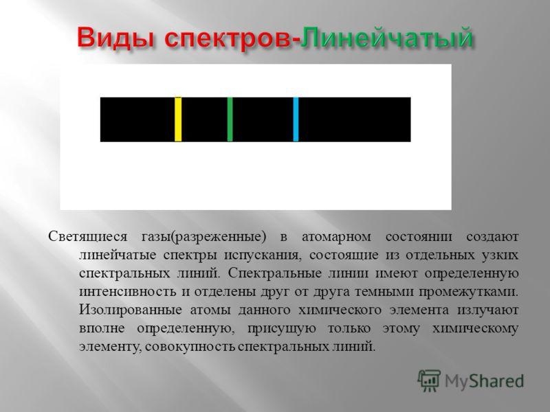 Излучающие молекулы создают полосатые спектры испускания, в которых множество тесно расположенных спектральных линий образуют группы – полосы, разделенные темными промежутками.