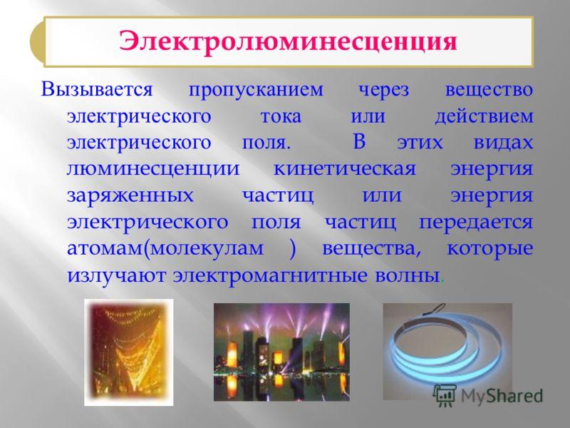 Катодолюминесценция Называется свечение тел, вызванное бомбардировкой вещества электронами или другими заряженными частицами ( например, ионами ).