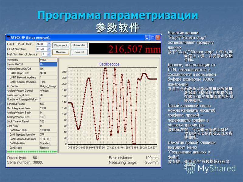 Программа параметризации Программа параметризации Нажатие кнопки
