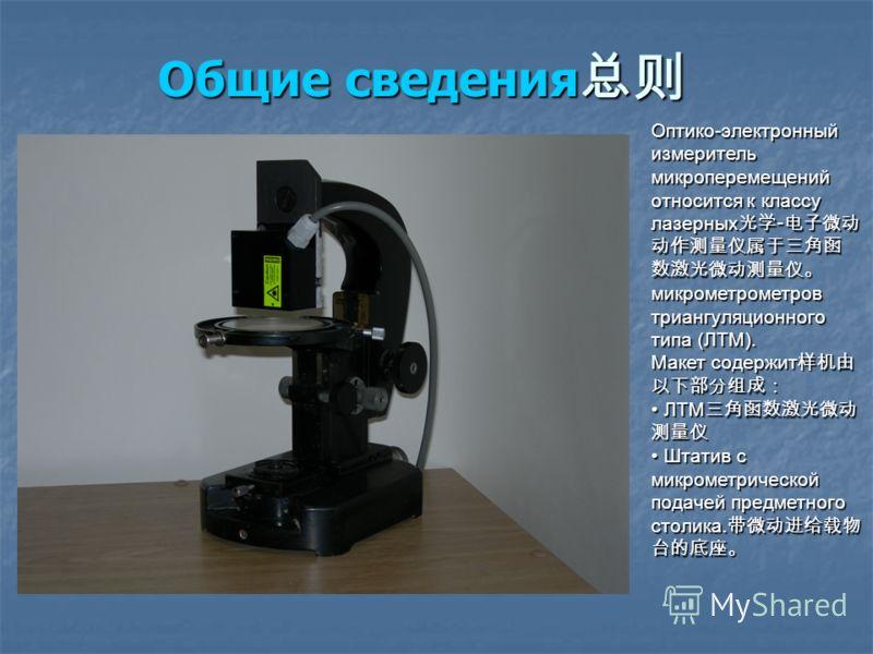 Общие сведения Общие сведения Оптико-электронный измеритель микроперемещений относится к классу лазерных - микрометрометров триангуляционного типа (ЛТМ). Макет содержит Макет содержит ЛТМ ЛТМ Штатив с микрометрической подачей предметного столика. Шта