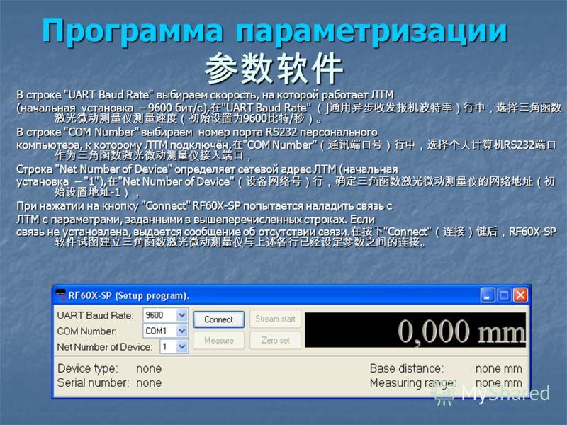 Программа параметризации Программа параметризации В строке