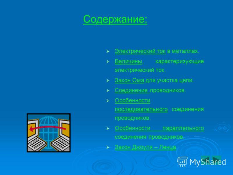 ЭЛЕКТРИЧЕСКИЙ ТОК Презентацию разработала Сандалова Татьяна Викторовна, учитель физики ПВПШ 2 ×