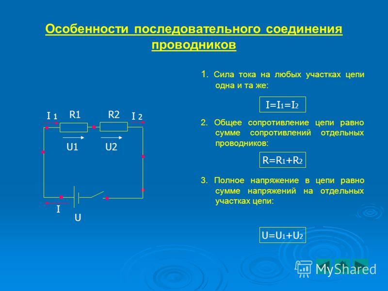 Соединение проводников Электрические цепи, с которыми приходится иметь дело на практике, обычно состоят не из одного приемника электрического тока, а из нескольких различных, которые могут быть соединены между собой по-разному. Зная сопротивление каж