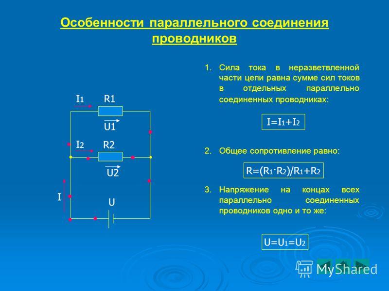 Особенности последовательного соединения проводников 1. Сила тока на любых участках цепи одна и та же: 2. Общее сопротивление цепи равно сумме сопротивлений отдельных проводников: 3. Полное напряжение в цепи равно сумме напряжений на отдельных участк