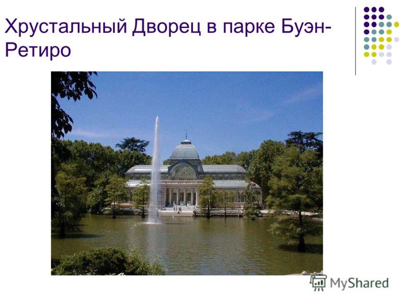 Хрустальный Дворец в парке Буэн- Ретиро