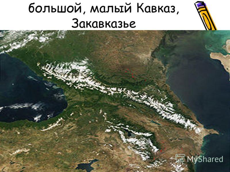 большой, малый Кавказ, Закавказье